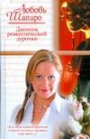 Шапиро Л. - Дневник романтической дурочки' обложка книги