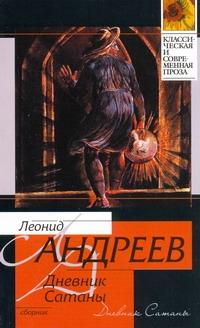 Дневник Сатаны Андреев Л.Н.