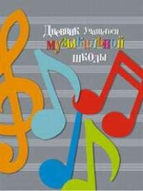 Дневник учащегося музыкальной школы Веселые ноты-45395