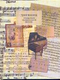 Дневник учащегося музыкальной школы Нотные листы-45394