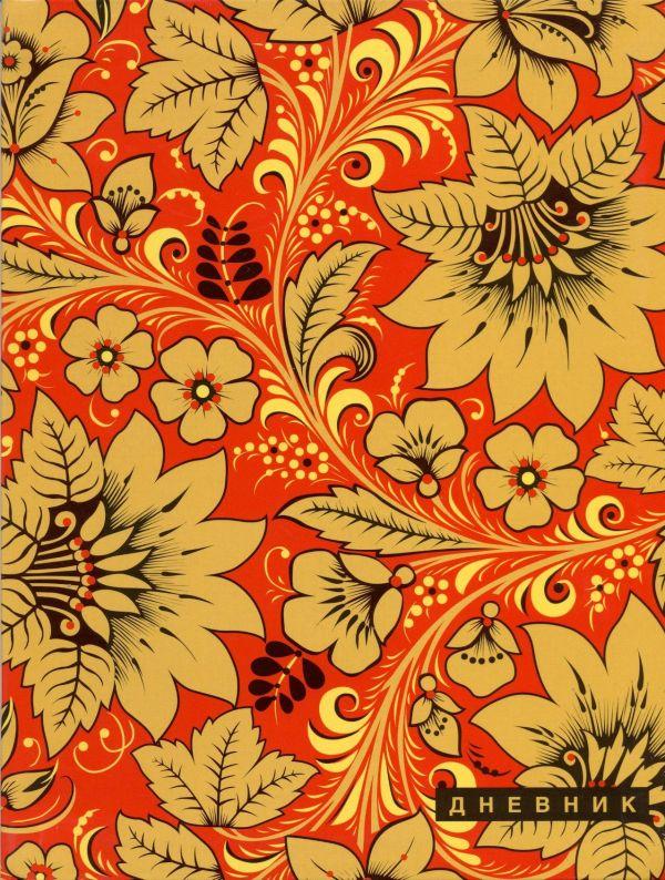 Дневник шк.инт.Русский орнамент-45455