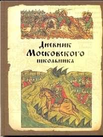 Дневник шк.мл.тв.Московского школьника-45253