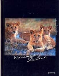 Дневник шк.тв.Животные Африки-45235