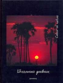 Дневник шк.тв.Природа Африки-45225