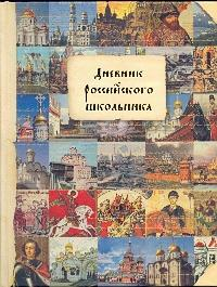 Дневник шк.тв.Российского школьника-45256