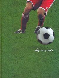 Дневник шк.тв.Футбол-45264