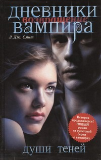 Л.Д. Смит - Дневники вампира. Возвращение. Души теней обложка книги