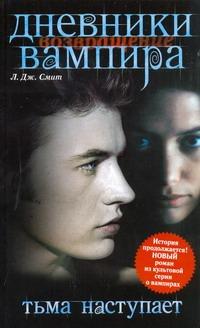Л.Д. Смит - Дневники вампира. Возвращение. Тьма наступает обложка книги