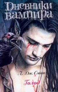 Дневники вампира. Голод Смит Л.Дж.
