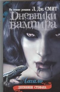 Дневники вампира. Дневники Стефана. [Кн. 1.]. Начало Смит Л.Дж.
