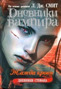 Смит Л.Дж. - Дневники вампира. Дневники Стефана. [Кн. 2.]. Жажда крови обложка книги