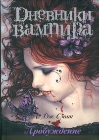 Смит Л.Дж. - Дневники вампира. Пробуждение обложка книги