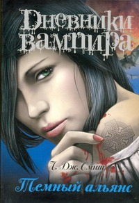 Дневники вампира. Темный альянс