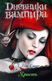 Дневники вампира. Ярость Смит Л.Дж.
