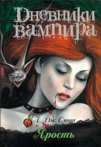 Л.Д. Смит - Дневники вампира. Ярость обложка книги