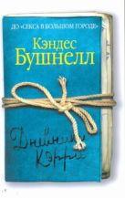 Бушнелл К. - Дневники Кэрри' обложка книги