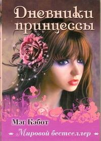 Дневники принцессы Кэбот М.