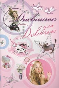 Дневничок для девочек