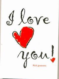 Дневничок для девочек(сердце)Арт.48363