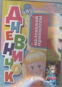 Копырин А.В. Дневничок маленькой принцессы дневник современной принцессы isbn 9785953947794
