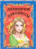 Образцова Л.Н. - Дневничок принцессы' обложка книги