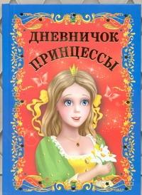 Дневничок принцессы Образцова Л.Н.