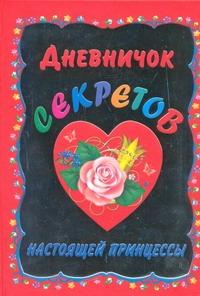 Дневничок секретов настоящей принцессы Образцова Л.Н.