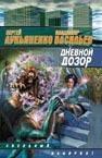 Лукьяненко С. В. - Дневной дозор обложка книги