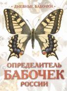 Сочивко А.В. - Дневные бабочки России' обложка книги