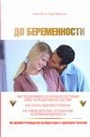 Огл Эмми - До беременности. 90-дневное руководство по подготовке к здоровому зачатию' обложка книги