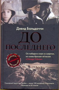 Бальдаччи Д. - До последнего обложка книги
