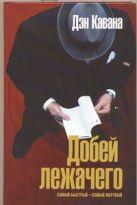 Кавана Дэн - Добей лежачего' обложка книги