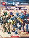 Лассье Э. - Добро пожаловать в королевство Морсиа! Книжка с наклейками' обложка книги
