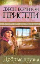 Пристли Д.Б. - Добрые друзья' обложка книги
