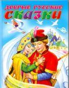 Цыганков И. - Добрые русские сказки' обложка книги