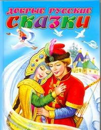 Добрые русские сказки