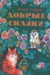 Андрос Ника - Добрые сказки обложка книги