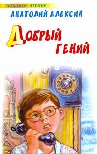 Добрый гений Алексин А.Г.