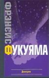 Фукуяма Ф. - Доверие: социальные добродетели и путь к процветанию' обложка книги