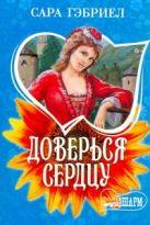 Гэбриел Сара - Доверься сердцу' обложка книги