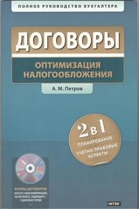 Петров А. М. - Договоры. Оптимизация налогообложения  + СD обложка книги