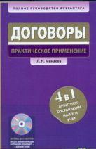 Минаева Л.Н. - Договоры. Практическое применение + СD' обложка книги