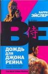Эйслер Б. - Дождь для Джона Рейна' обложка книги