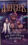 Алексеев С.Т. - Дождь из высоких облаков обложка книги