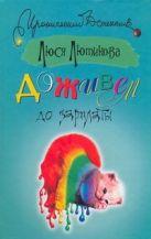 Лютикова Люся - Доживем до зарплаты' обложка книги