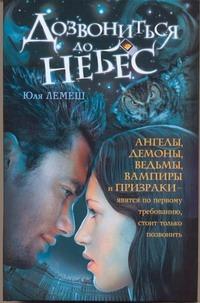 Дозвониться до небес Лемеш Юля
