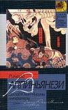 Доклад Юкио Мисимы императору Аппиньянези Р.