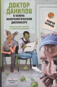 Доктор Данилов в кожно-венерологическом диспансере Шляхов А.Л.