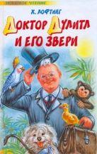 Яхнин Л.Л. - Доктор Дулитл и его звери' обложка книги