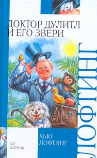 Яхнин Л.Л. - Доктор Дулитл и его звери обложка книги